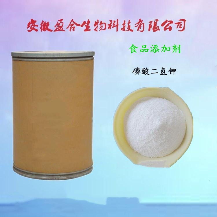 食品级磷酸二氢钾(7778-77-0)