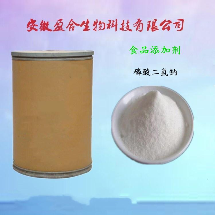 食品级磷酸二氢钠(7558-80-7)