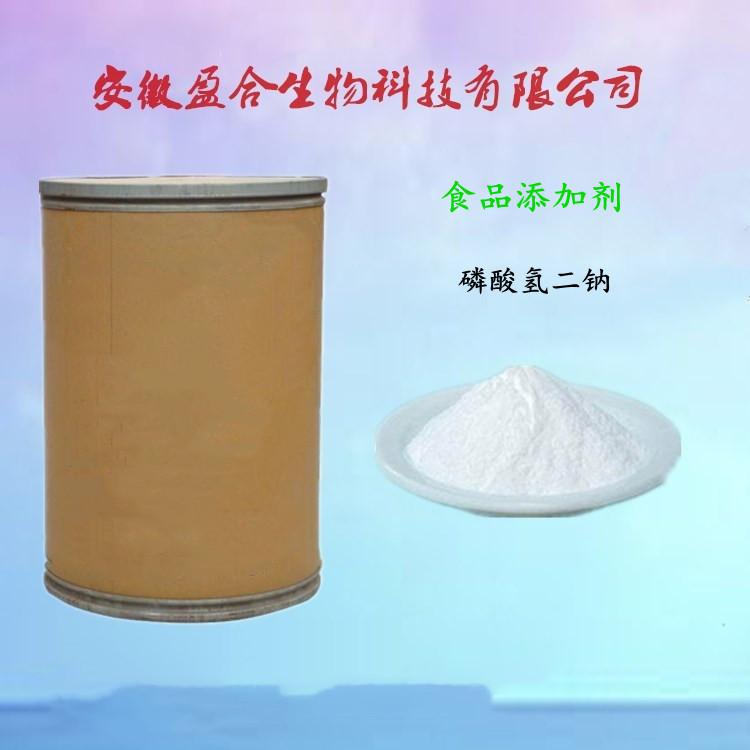 食品级磷酸氢二钠(7558-79-4)