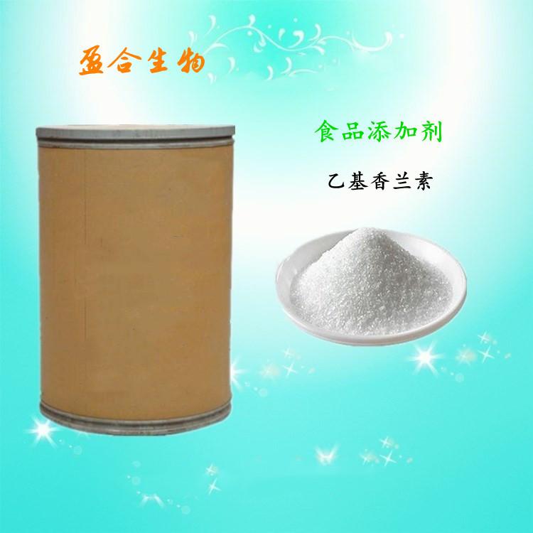 食品级乙基香兰素(121-32-4)