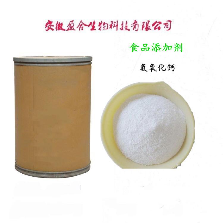 食品级氢氧化钙(1305-62-0)