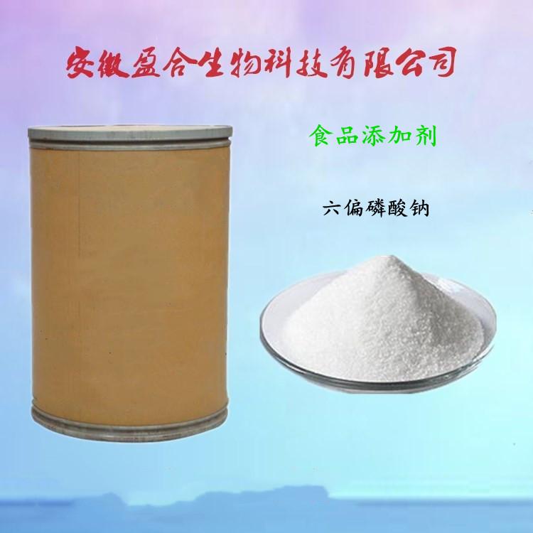 食品级六偏磷酸钠(68915-31-1)