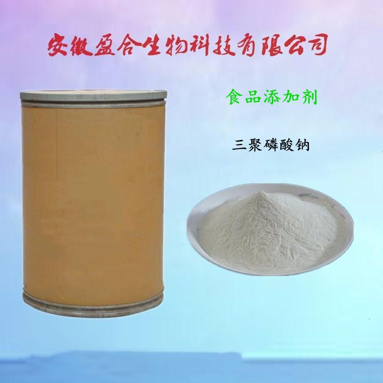 食品级三聚磷酸钠(7758-29-4)