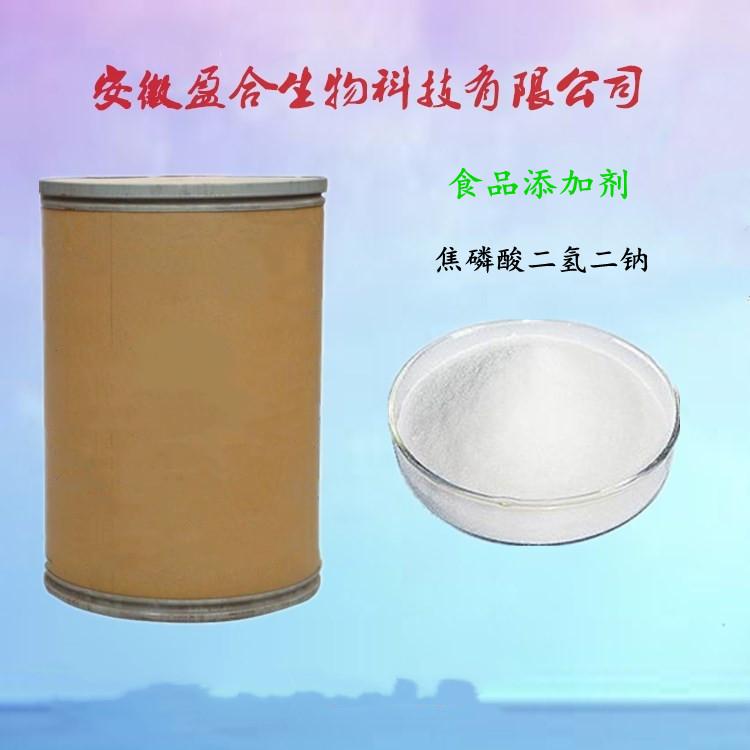 食品级焦磷酸二氢二钠(7758-16-9)