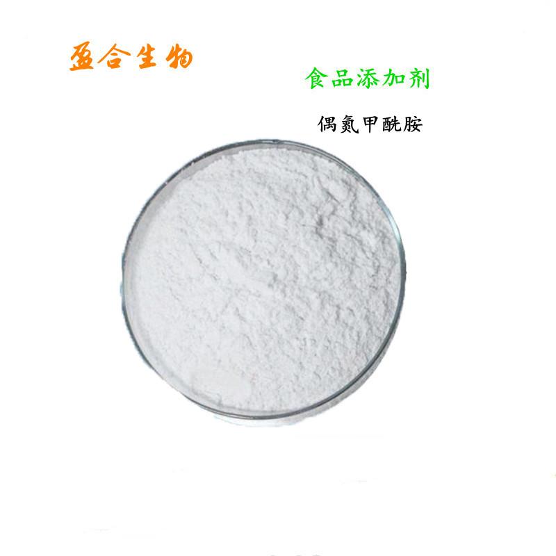 食品级偶氮甲酰胺(偶氮钾酰胺)
