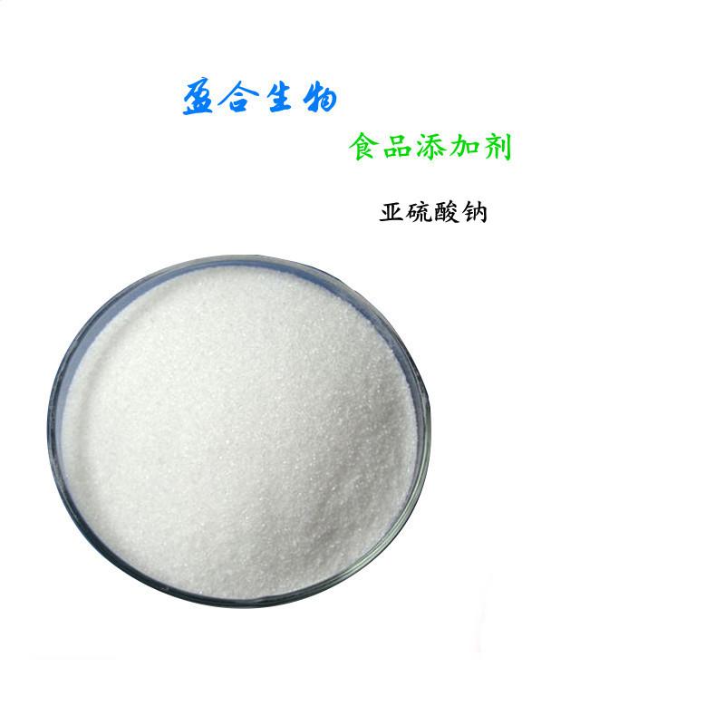 食品级亚硫酸钠(7757-83-7)