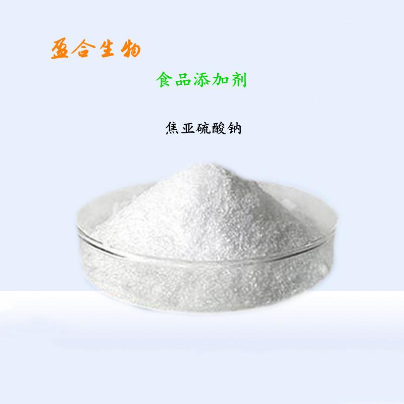 食品级焦亚硫酸钠( 7681-57-4)