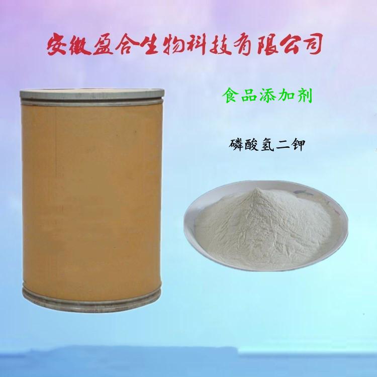 食品级磷酸氢二钾(7758-11-4)