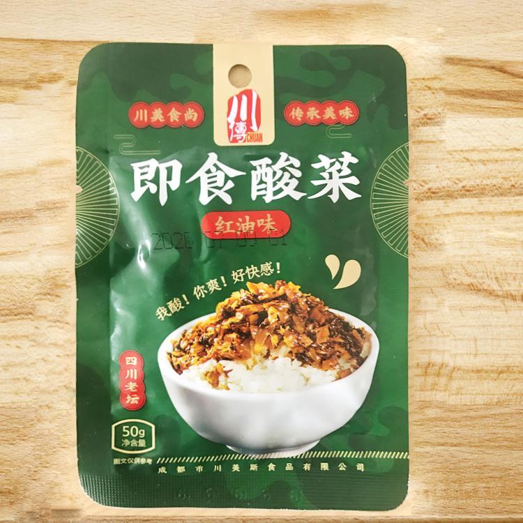 酸爽清脆紅油味即食酸菜/老壇酸菜
