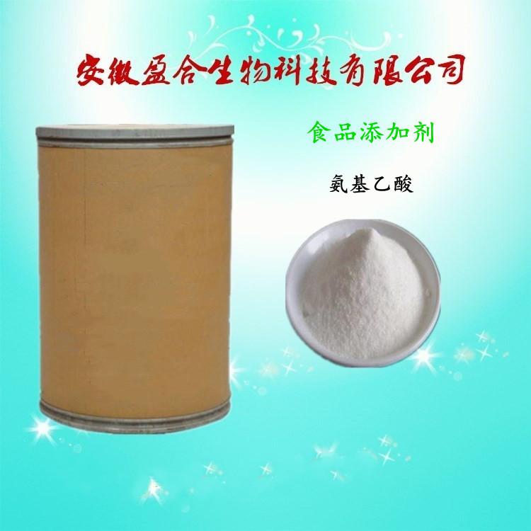食品级氨基乙酸(氨基乙酸)