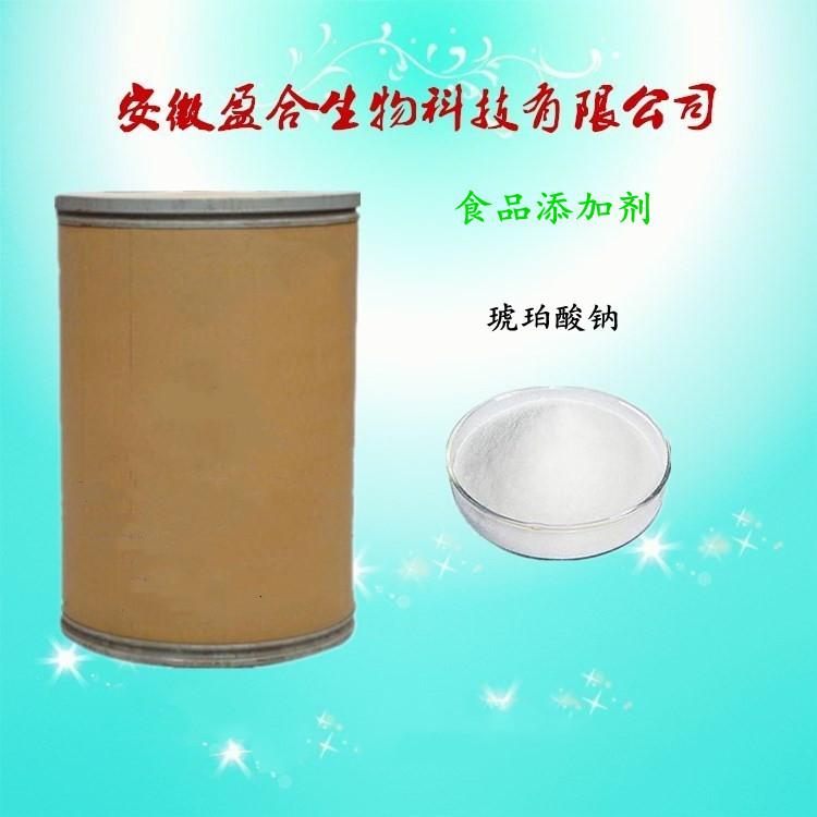 食品级琥珀酸钠(150-90-3)