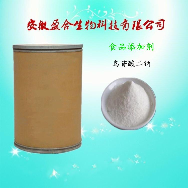 食品级鸟苷酸二钠(5550-12-9)