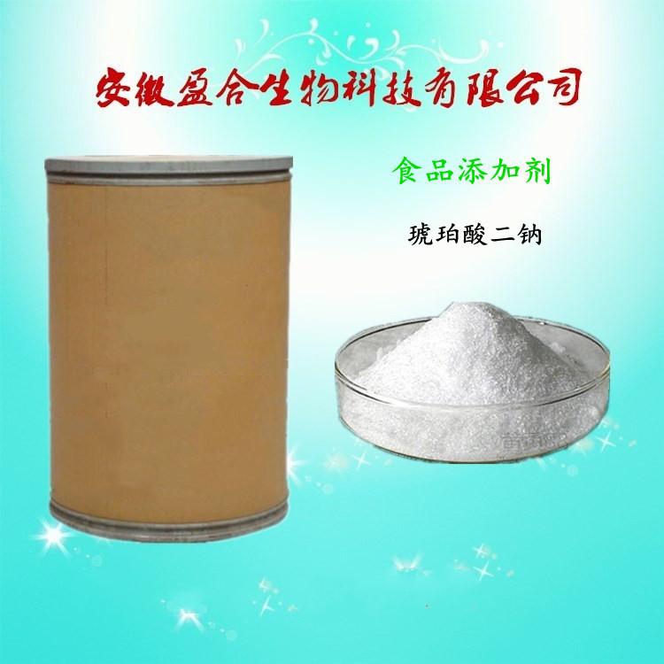 食品级琥珀酸二钠(150-90-3)