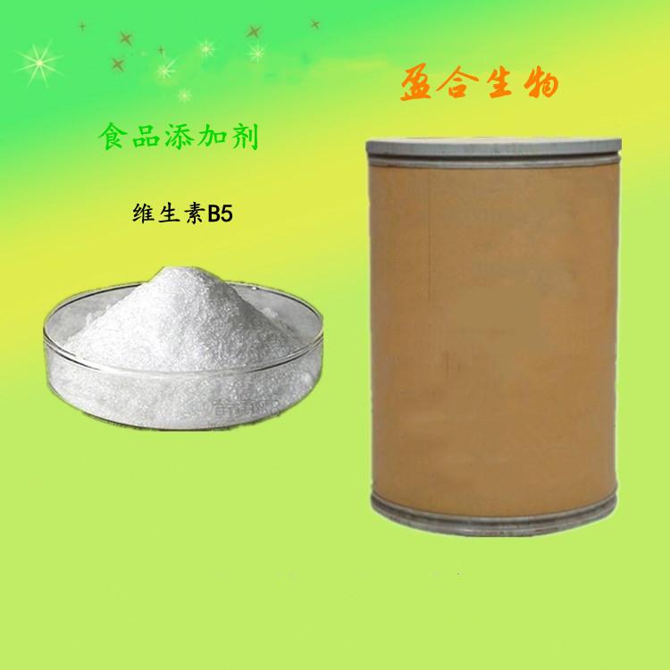 食品级维生素B5(59-67-6)