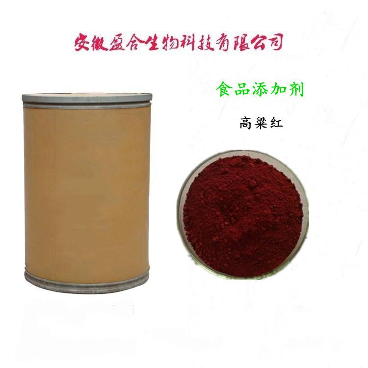 食品级高粱红色素生产厂家(625-98-1)