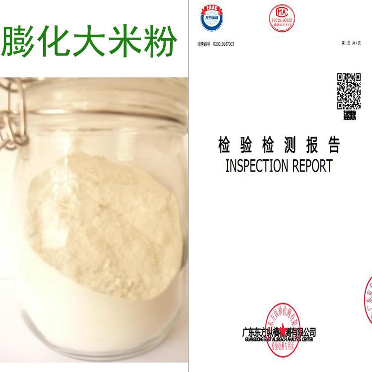 膨化大米粉现货供应