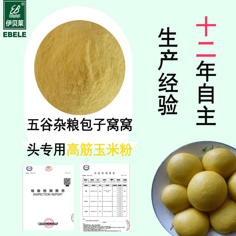 高筋玉米粉