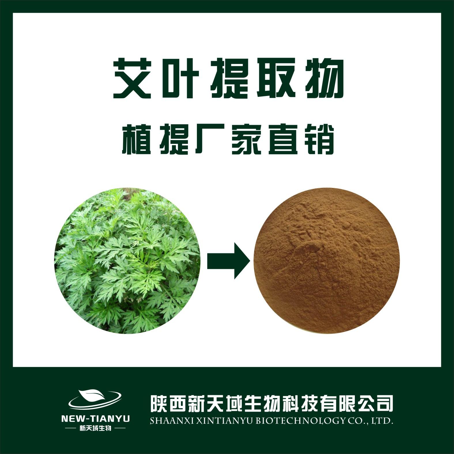 厂家现货供应艾叶提取物10:1 艾叶粉 植物提取物 现货包邮