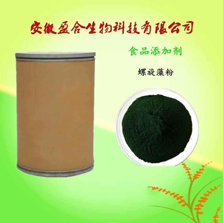 供应食品级螺旋藻粉海藻粉厂家价格
