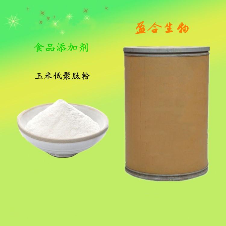 供应食品级玉米低聚肽粉厂家价格