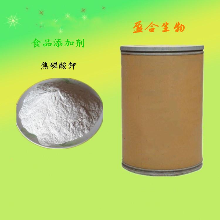 供应食品级焦磷酸钾厂家价格