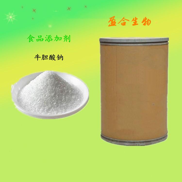供应食品级牛胆酸钠厂家价格