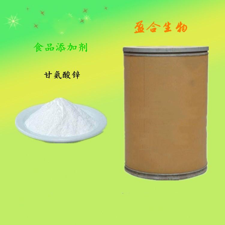 食品级甘氨酸锌