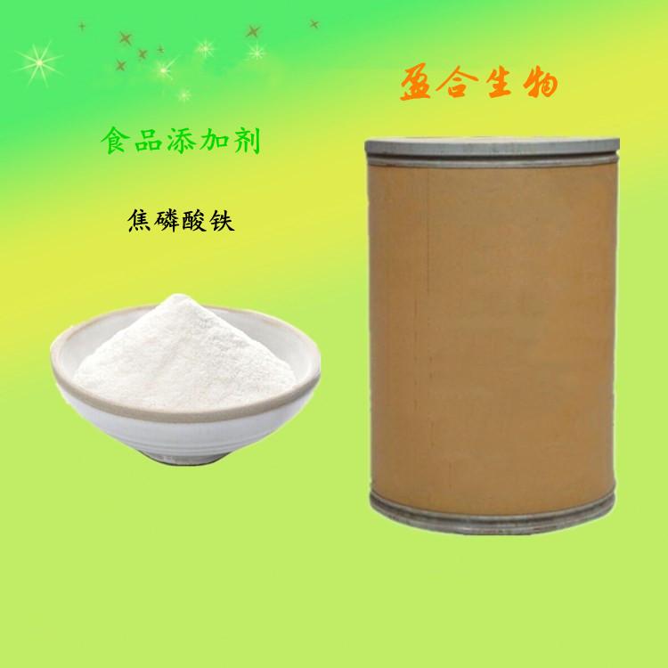 食品级焦磷酸铁