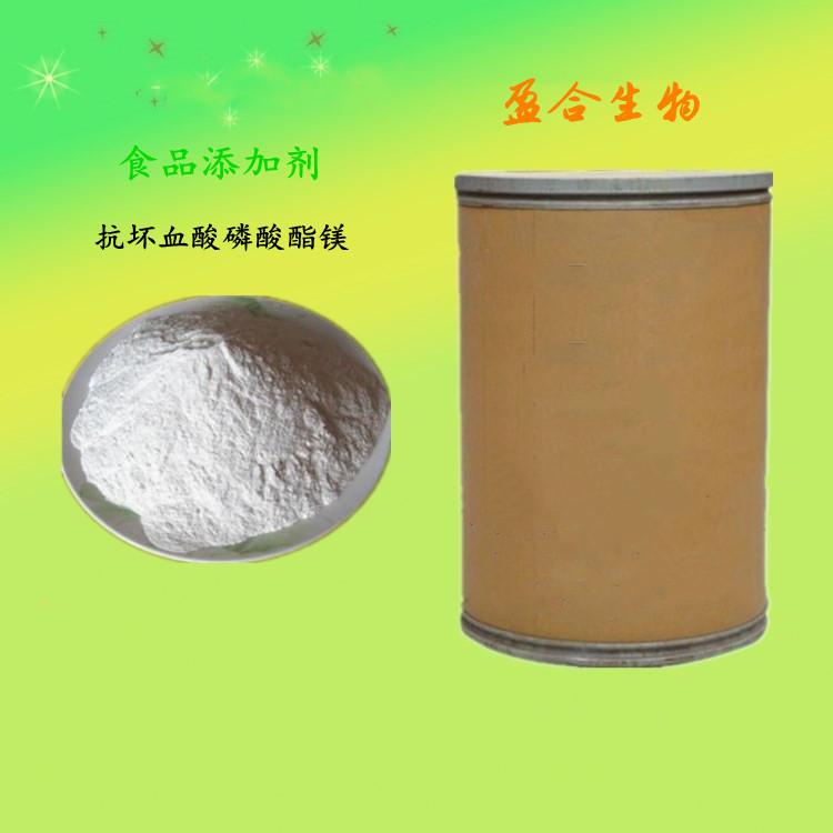 食品级抗坏血酸磷酸酯镁