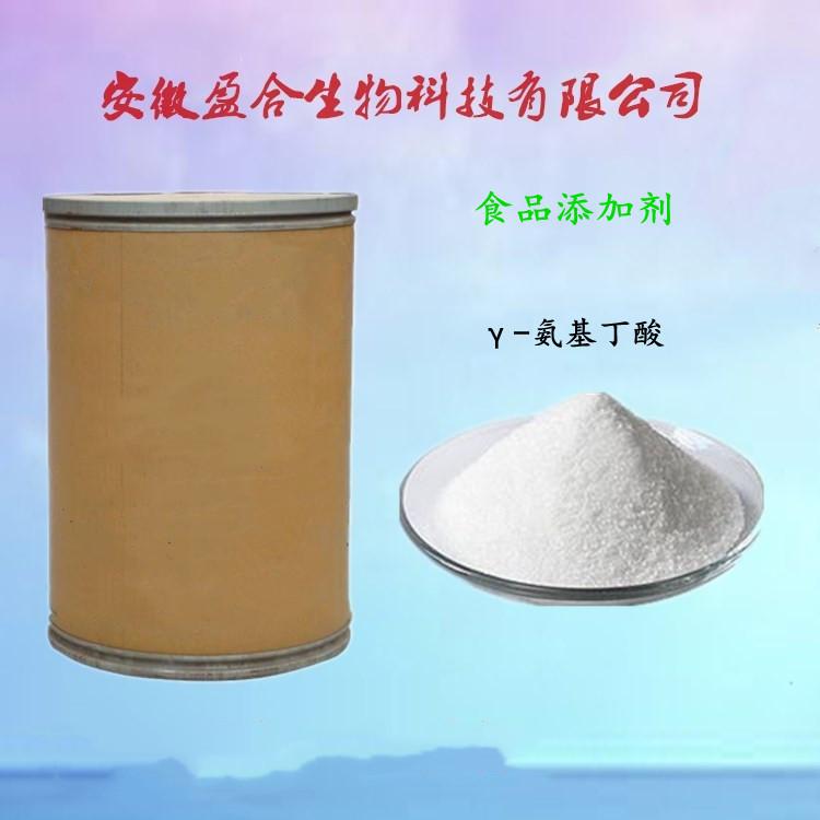 食品级氨基丁酸