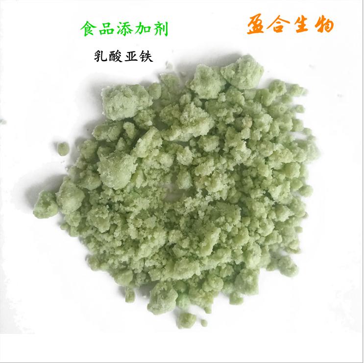 供应食品级乳酸亚铁厂家价格(5905-52-2)