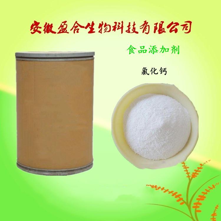 供应食品级氯化钙厂家价格(10043-52-4)