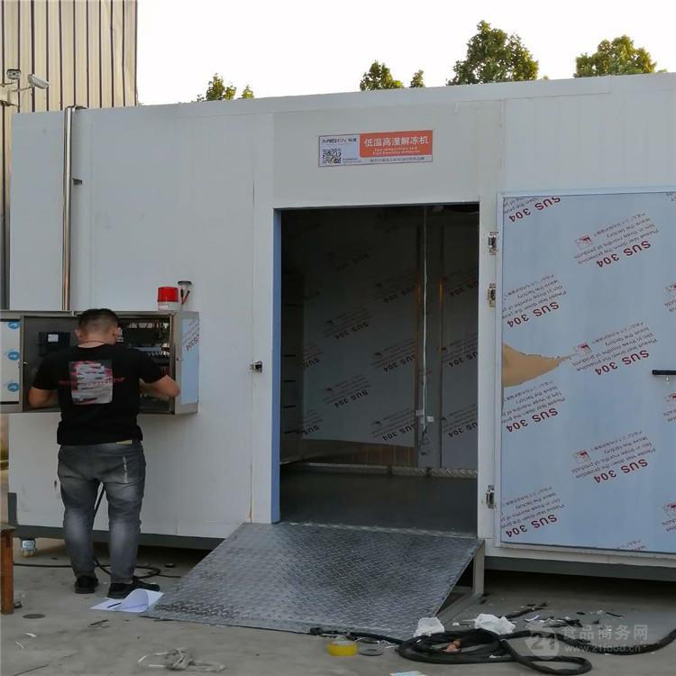 豬肉低溫高濕解凍機在線報價諸城丝瓜视频安卓chengr版