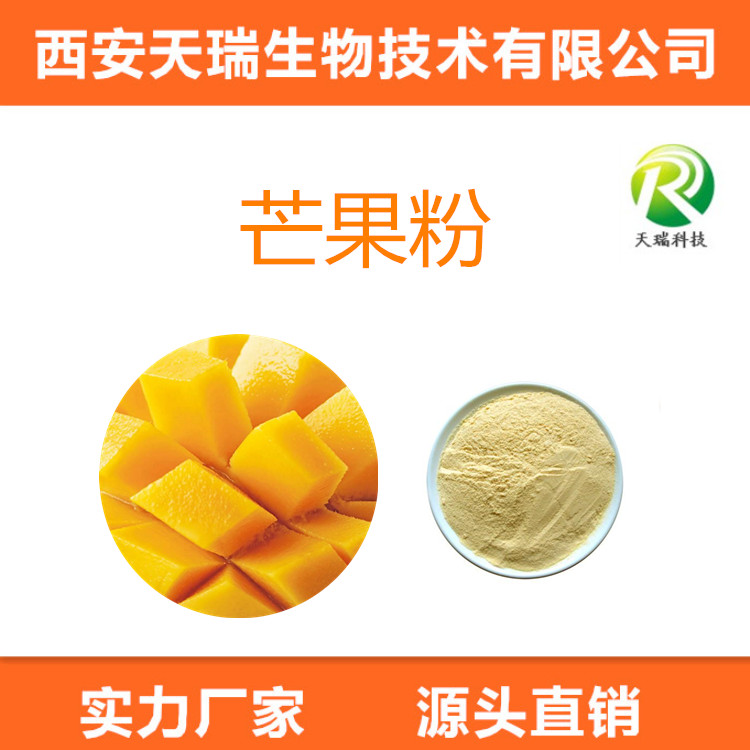 芒果粉98% 速溶果粉 芒果喷雾干燥粉