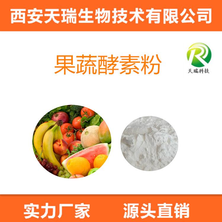 果蔬酵素粉 果蔬蛋白酶 复合水果蔬菜酵素/蛋白酶