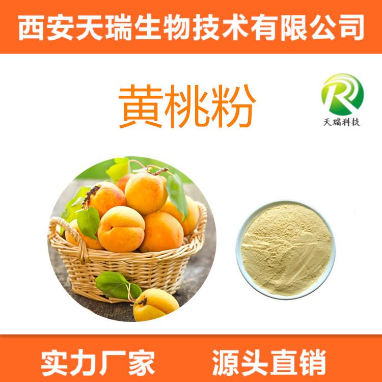 黄桃果粉98% 速溶黄桃果汁粉 黄桃粉