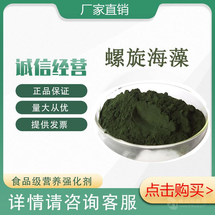郑州天顺 现货供应 食品级 螺旋藻粉 批发零售1公斤起订