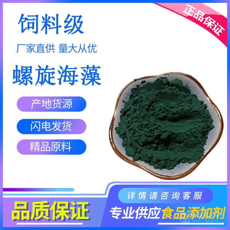 郑州天顺 螺旋藻粉 食品级螺旋藻粉 天然海藻粉 质量保证