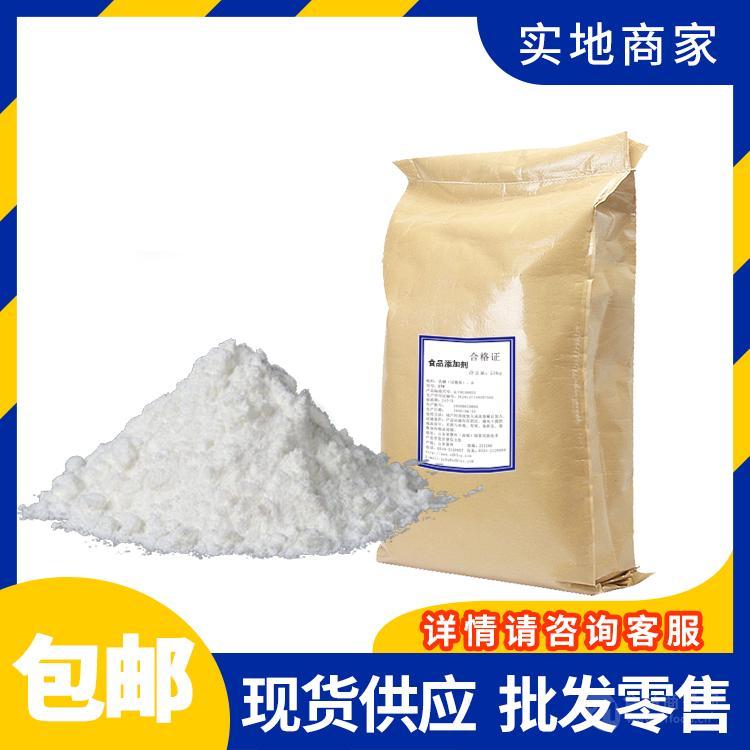 西安浩天 食品级 硬脂酰乳酸钠 水分保持剂 建议用量