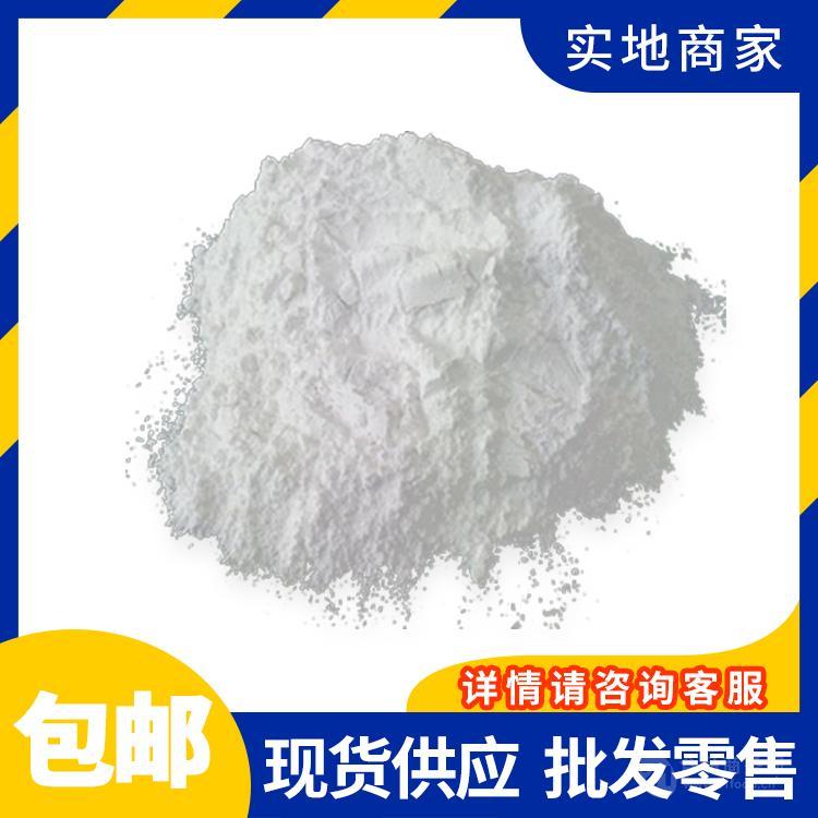 西安浩天 食品级 硬脂酸镁 抗结剂 现货供应