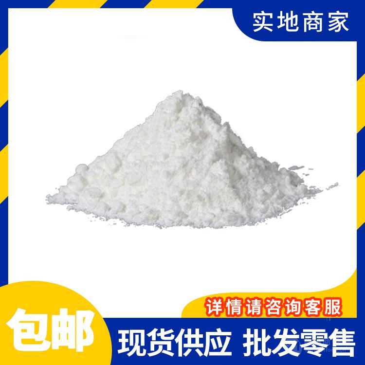 西安浩天 食品级 硬脂酰乳酸钠 水分保持剂 当天发货