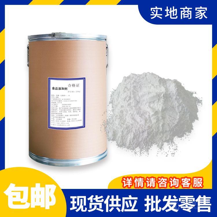 西安浩天 食品级 硬脂酰乳酸钠 水分保持剂 生产