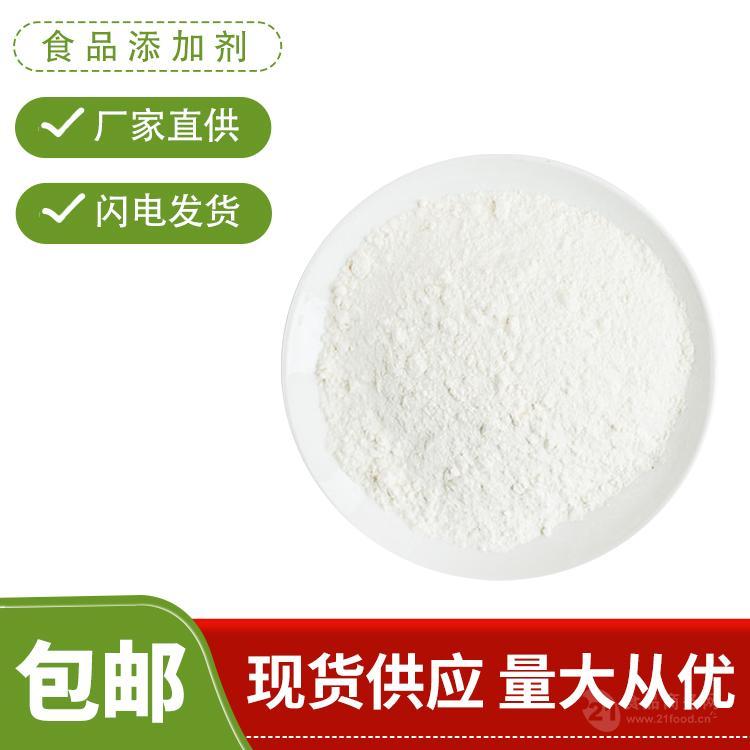 西安浩天 食品级 微晶纤维素 生产