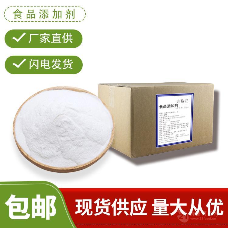 (食品级)L-精氨酸盐酸盐
