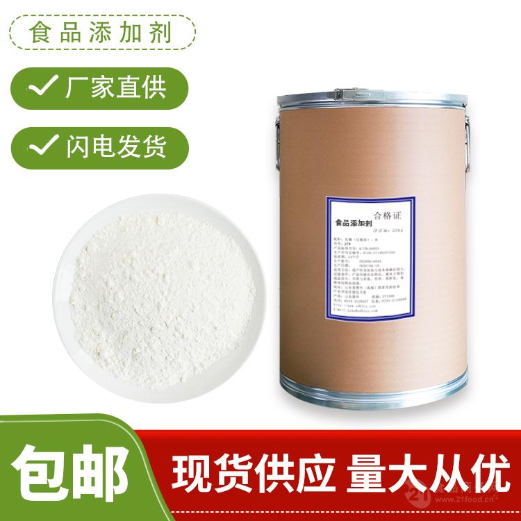 (食品级)L-组氨酸