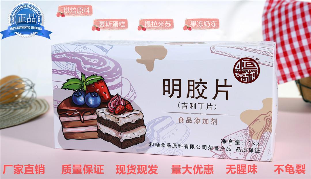 吉利丁片1kg 200片明胶鱼胶片慕斯果冻奶冻布丁雪糕奶酪烘焙原料