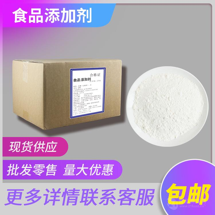 供应L-苹果酸生产厂家 苹果酸价格 苹果酸