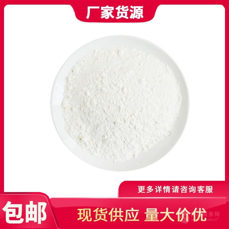 直销批发食品级氨基酸,DL-丙氨酸,证件齐全,丙氨酸