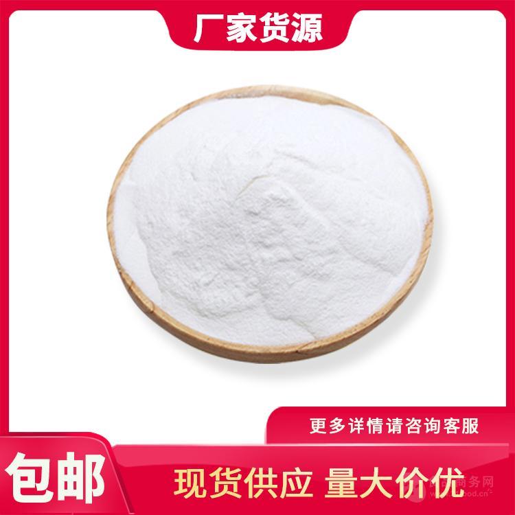 批发供应乳糖醇 现货零售食品级甜味剂乳糖醇 一公斤起售