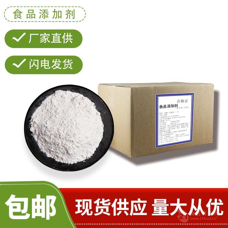 焦亚硫酸钠 如天生物 库存充足